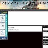 タイタンフォール2速報/Titanfall2攻略まとめ