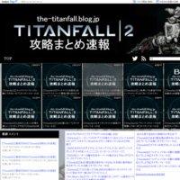 Titanfall攻略まとめ速報